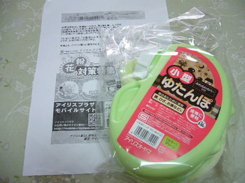 20110225 アイリスオーヤマ 小型湯たんぽ.JPG