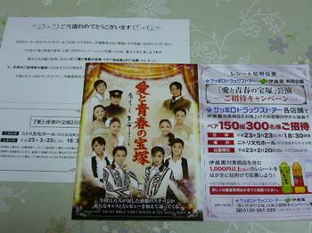 20110306 サッポロドラッグストアー×伊藤園 愛と青春の宝塚招待券.JPG