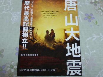 20110306 映画試写会「唐山大地震」.JPG