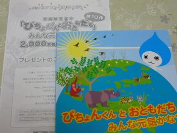 20110308 ダイキンエアコン ぴちょんくん絵本.JPG