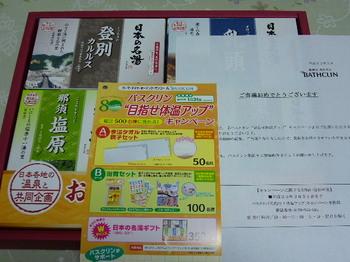 20110309 カーマ・ダイキ・ホーマック・サンコー×バスクリン 日本の名湯ギフト.JPG