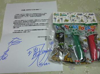 20110311 HBCラジオ チャッティー.JPG