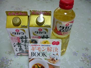 20110314 東光ストア×宝酒造 料理教室お土産.JPG