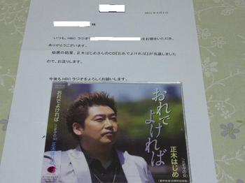 20110407 HBCラジオ CD「おれでよければ」.JPG