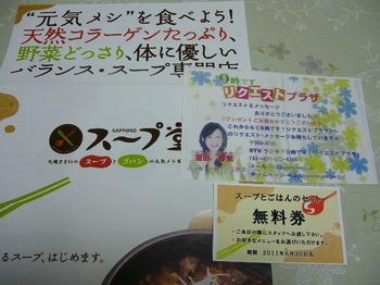 20110418 STVラジオ スープ堂無料券.JPG