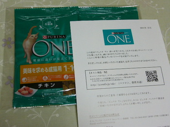 20110428 ネスレ日本 ピュリナワン サンプル.JPG