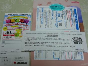 20110501 東光ストア×三幸製菓 カタログギフト.JPG