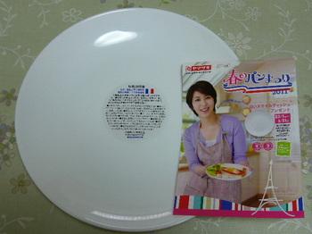 20110518 山崎製パン 白いスマイルディッシュ.JPG