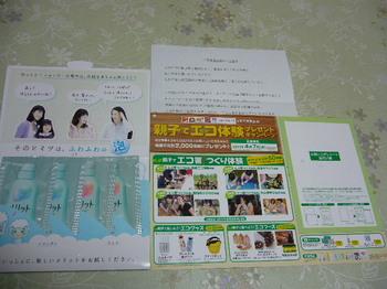 20110520 ツルネグループ×花王 メリットサンプル.JPG
