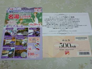 20110524 ツルハドラッグ×田辺三菱製薬 ツルハお楽しみギフト券500円分.JPG