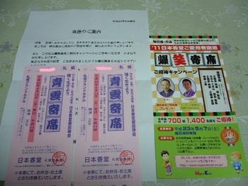 20110528 日本香堂 爆笑寄席入場引換券.JPG