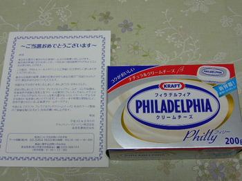 20110531 クラフト フィラデルフィアクリームチーズ.JPG