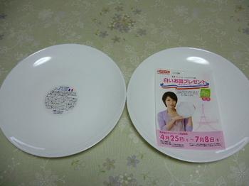 20110629 山崎製パン 白いお皿.JPG