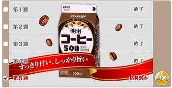 20110713 明治乳業 Edy当選.jpg