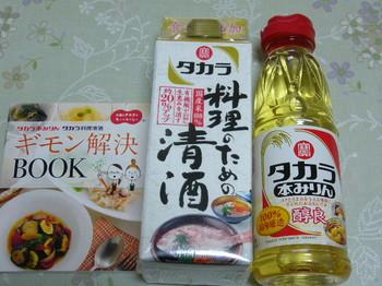20110722 コープさっぽろ×宝酒造 料理教室お土産.JPG