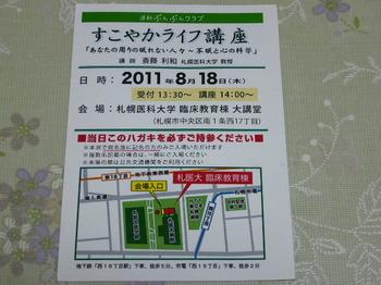 20110806 道新ぶんぶんクラブ すこやかライフ聴講券.JPG