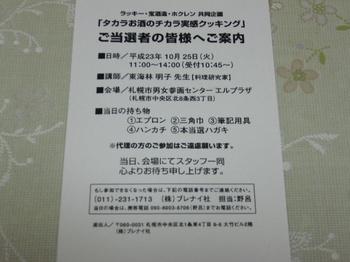 20111007 ラッキー×宝酒造×ホクレン 料理教室当選ハガキ.JPG