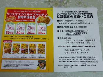 20111028 コープさっぽろ×ネスレ日本 料理教室当選ハガキ.JPG