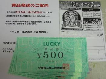 20111117 STV×ラッキー・シティ  ラッキー商品券2,000円分.JPG