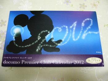 20111124 NTTdocomo 卓上カレンダー.JPG
