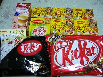 20111129 コープさっぽろ×ネスレ 料理教室お土産.JPG
