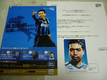 20111218 大塚製薬 長友佑都QUOカード500円分.JPG