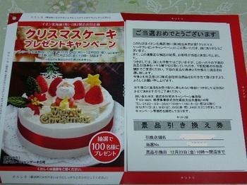 20111219 イオン北海道×明治 X'masケーキ当選ハガキ.JPG