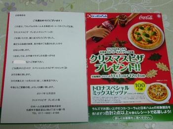 20111219 ラルズ×日本ハム×北海道コカ・コーラ X'masピザ当選ハガキ.JPG