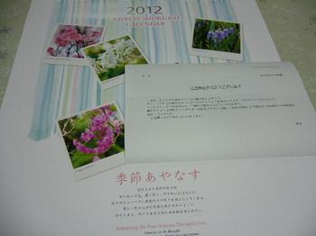 20111222 日本触媒 カレンダー.JPG