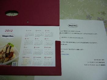 20111224 ハーゲンダッツ 卓上カレンダー.JPG
