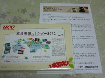 20111224 UCC 卓上カレンダー.JPG