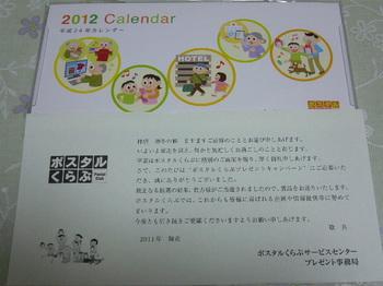 20111229 ポスタルくらぶ 卓上カレンダー.JPG