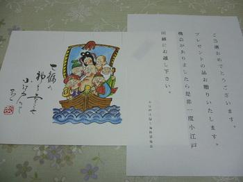 20120124 小江戸川越七福神霊場会  切り絵.JPG