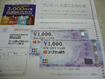 20120329 コープさっぽろ×アサヒ飲料×HBC JCBギフト券2,000円分.JPG