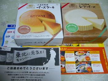 20120510 P&G 小岩井農場レアチーズケーキセット.JPG