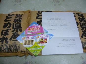 20120516 ニチリウ×花王 宮城県産ひとめぼれ6kg.JPG