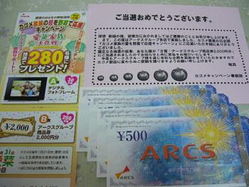20120523 アークスグループ×カゴメ アークスグループ商品券2,000円分.JPG