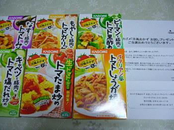 20120525 カゴメ  洋風おかず6種セット.JPG
