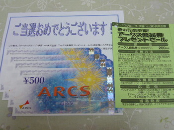 20120620 アークスグループ×伊藤ハム アークス商品券2,000円分.JPG