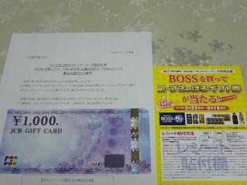 20120720 コープさっぽろ×サントリーフーズ JCBギフト券1,000円分.JPG