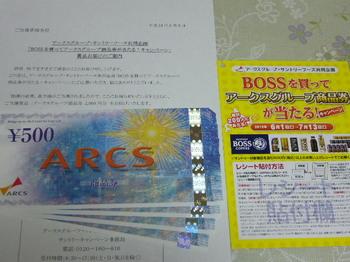 20120810 アークスグループ×サントリーフーズ アークス商品券2,000円分.JPG
