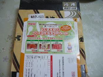 20120822 coop×明治 山形牛モモ焼肉用400g.JPG