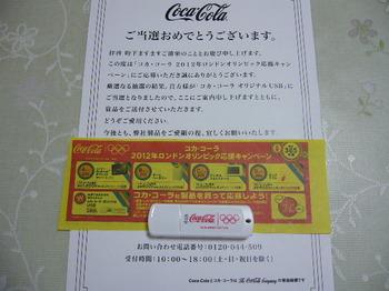 20120829 西友・LIVIN・サニー×コカ・コーラ オリジナルUSB.JPG