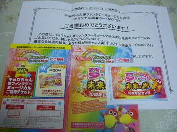 20120912 コープさっぽろ×森永製菓 12年夢ファンタジーオリジナル図書カード.JPG
