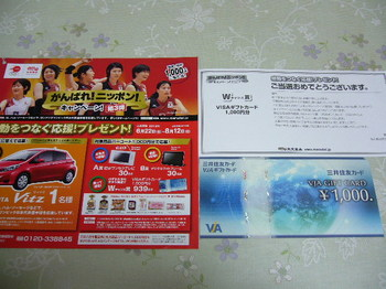 20120916 丸大食品 VISAギフトカード1,000円分.JPG