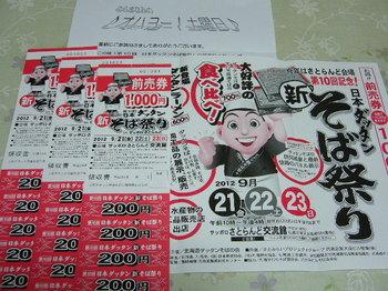 20120919 STVラジオ 日本ダッタン新そば祭り前売りチケット3,000円分.JPG