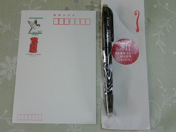20121004 郵便局  粗品.JPG