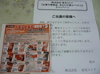 20121016 東光ストア.JPG