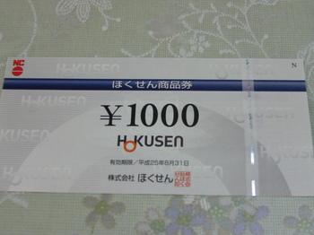 20121024 ほくせん 商品券1,000円分.JPG