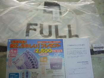 20121026 揖保の糸 ハーフ&フルおしゃれトート.JPG